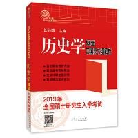 2019年全国硕士研究生入学考试历史学基础?中国史大纲解析