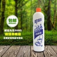 威猛先生洁厕液500g单瓶装 (买二送一)
