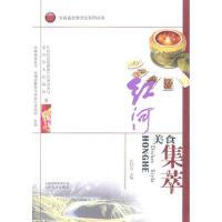 【正版二手书9成新左右】云南省饮食文化---红河美食集萃 沈问金 云南美术出版社