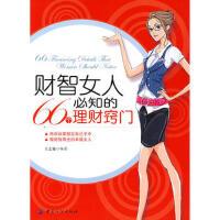 【二手书8成新】财智女人必知的66个理财窍门 王志艳著 中国纺织出版社