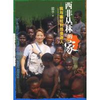 【正版二手书9成新左右】西丛林的家:我与塞拉利昂曼迪人 梁子 中国青年出版社