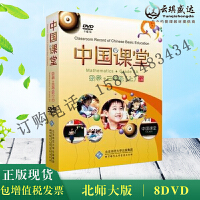 正版现货中国课堂数学三年级上北师大版8DVD碟片小学生学习辅导教材光盘