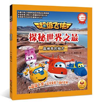 超级飞侠探秘世界之-神奇的地方,刘洋、童海云,海天出版社,9787550718845 【正版新书,70%城市次日达】
