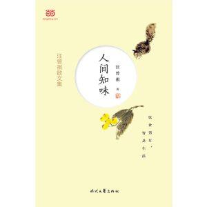 汪曾祺散文集:人间知味(电子书)