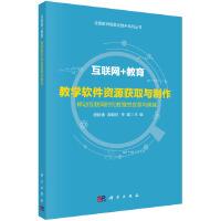 互联网+教育教学软件资源获取与制作