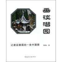 【正版二手书9成新左右】画谈潜园 张振山 中国建筑工业出版社