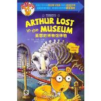 亚瑟小子双语阅读系列 亚瑟的博物馆体验 (美)布朗 新疆青少年出版社 9787551526760