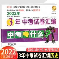 2020版 浙江省3年中考试卷汇编中考考什么 历史与社会思想品德