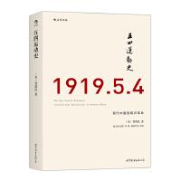 汗青堂丛书001・五四运动史:现代中国的知识革命