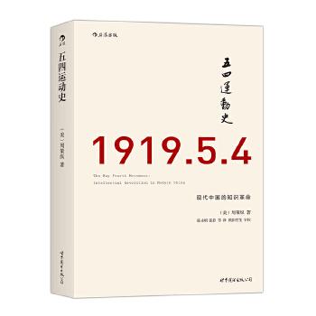 汗青堂丛书001·五四运动史:现代中国的知识革命《五四运动史》(汗青堂001):史家巨擘弃政从学的心血之作、西方学界权威的五四研究