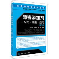 实用精细化学品丛书--陶瓷添加剂:配方・性能・应用(第二版)