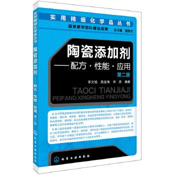 实用精细化学品丛书--陶瓷添加剂:配方·性能·应用(第二版)