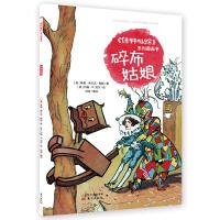 《绿野仙踪》系列图画书 翡翠城