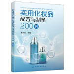 实用化妆品配方与制备200例