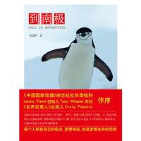 【正版二手书9成新左右】到南极 蔡景晖 北京出版社