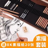 马可素描套装初学者画画笔铅笔专业素描铅笔炭笔套装专业学生用绘画工具美术用品画画套装成人全套马克素描笔