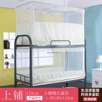 学生蚊帐宿舍上铺下铺蚊帐1.2m床/1/0.9m单人床蚊帐高低床 其它