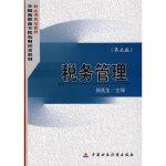 税务管理(第五版) 杨抚生 中国财经出版社 9787500598176
