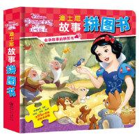 正版授权 迪士尼故事拼图书:白雪公主,嘉良传媒,江西美术出版社【新书店 正版书】