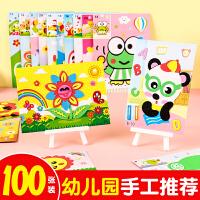 幼儿园EVA立体贴画 幼儿童手工制作材料包幼儿园宝宝小班中大班diy创意3d粘贴画
