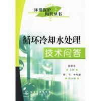 循环冷却水处理技术问答陈朝东 主编化学工业出版社