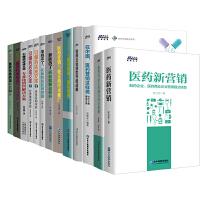 博瑞森医药营销系列大套装(13本)