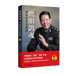 鹰胆鸽魂:罗援将军论国防(精编版)