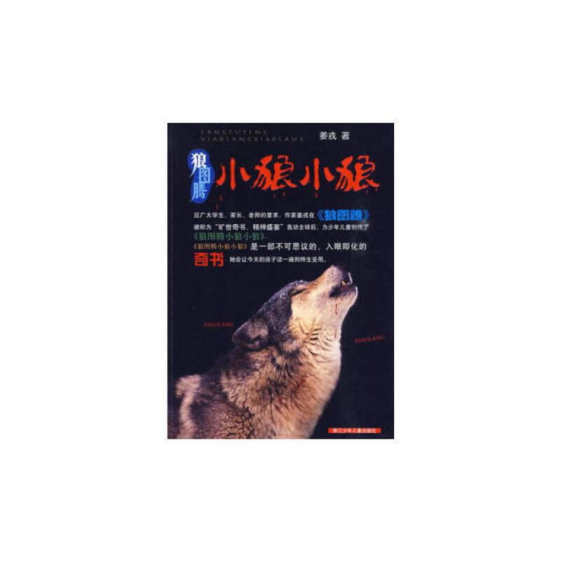 狼图腾·小狼小狼(平装版)