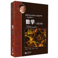 数学习题详解(华师大二附中实验班用)新版