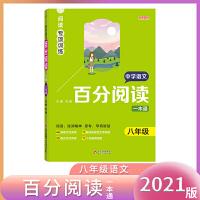 中学语文百分阅读一本通:八年级(适合2021)