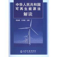 中华人民共和国可再生能源法解读