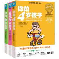 你的N岁孩子系列4-6岁 全3册 456岁亲子育幼儿童家庭亲子教育 好爸爸好妈妈亲子家教育儿百科全书书籍 好妈妈不吼叫