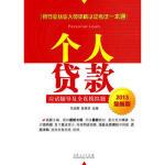 2013银行业从业人员资格认证考试一本通―个人贷款,马志刚,张荐华,山东人民出版社,9787209052337