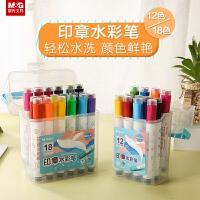 晨光文具印章水彩笔印章可水洗水彩笔12/18/24/36色学生用绘画用彩色笔绘画笔