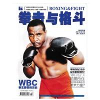 【2021年8月现货】拳击与格斗杂志2021年8月总第469期 WBC拳王腰带的历史 如何练就真正的柔术力量 中国拳坛第