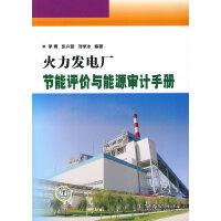 火力发电厂节能评价与能源审计手册