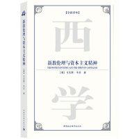 新教伦理与资本主义精神(西方学术经典译丛)(全新译本)