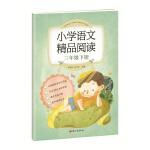 《小学语文精品阅读》三年级下 团购电话:4001066666转6