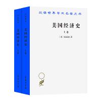 美国经济史(上下卷)(汉译世界学术名著丛书・18辑)