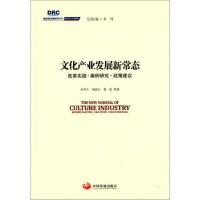【二手书8成新】国务院发展研究中心研究丛书2015:文化产业发展新常态 改革实践 案例研究 政策建议 来有为,杨晓东,