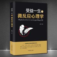 正版 受益一生的微反应心理学 微表情心理学 成功励志书籍