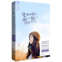 【旧书二手书9成新】很想和你在一起 温良初 9787539950679 江苏文艺出版社
