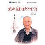 我的飞机设计师生涯 顾诵芬 口述,师元光 整理 中航书苑文化传媒(北京)有限公司 9787802437210
