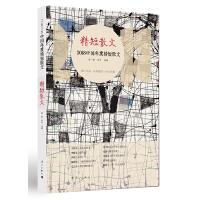 2018中国年度精短散文