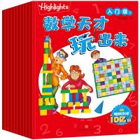 Highlights数学天才玩出来 入门级(全10册)