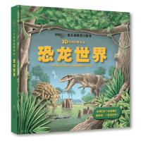 恐龙世界(精)/3D自然世界系列 嘉良传媒
