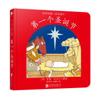 童立方正版 宝宝睡前故事书 一个圣诞节 精装绘本故事书3-4-5-6岁儿童幼儿睡前故事书籍 卡通图画漫画书宝宝睡前亲子