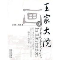 【二手书8成新】画说王家大院 张昕,陈捷 山西经济出版社