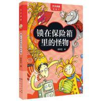 锁在保险箱里的怪物,张秋生,天天出版社有限责任公司,9787501607600