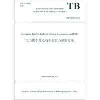 电力机车及电动车组阻力试验方法:TB/T 2514-2014 中华人民共和国国家铁路局 9787113237967